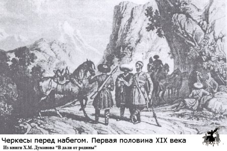 Пейсонель: Страна черкесов. XVIII в.