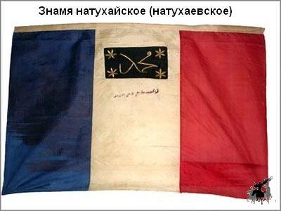 Знамена прошлого как символ настоящего