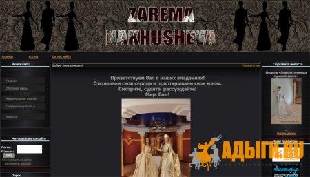 kavkazmoda.ru - персональный сайт Заремы Нахушевой