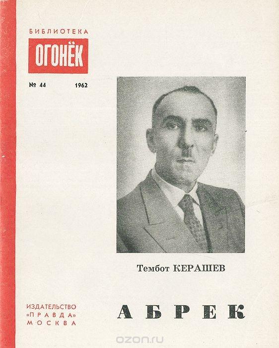Тембот Магометович Керашев - человек создавший литературу