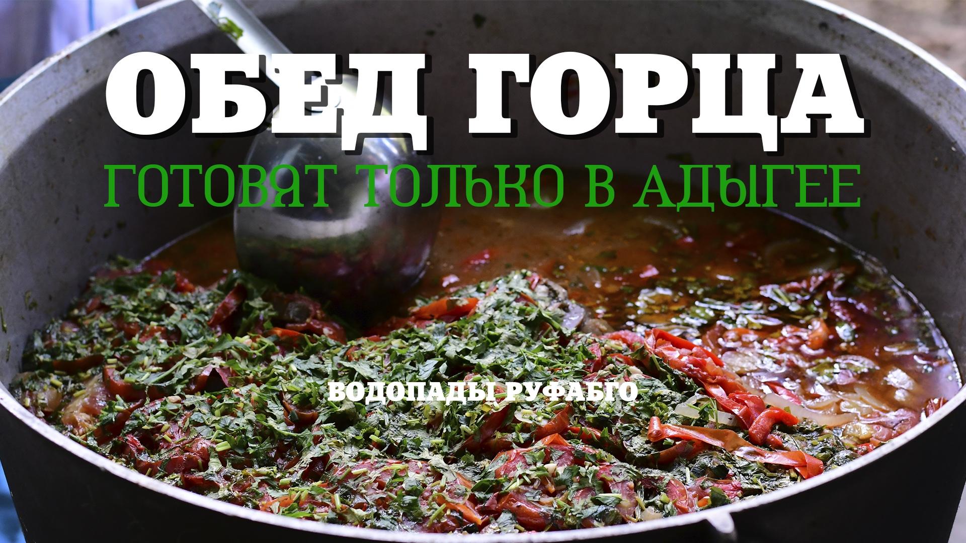 Обед горца готовят только в Адыгее