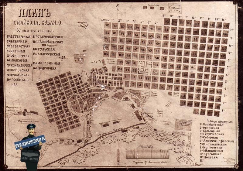 Схематическая история города Майкопа