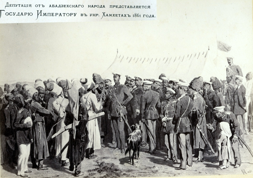 ПЕРЕД НАЦИОНАЛЬНОЙ КАТАСТРОФОЙ (приезд царя Александра II к абадзехам)