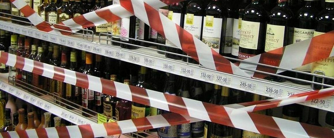 В Адыгее 1 сентября запретят продажу алкоголя