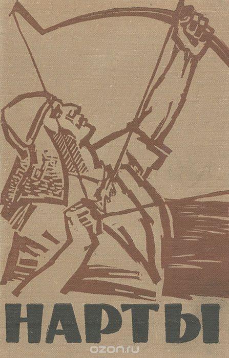 Язык поэтических произведений адыгского эпоса «Нарты»