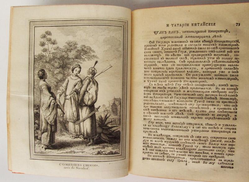 Эмиддио Дортелли де Асколи, Описание Черного моря и Татарии (1634 г)