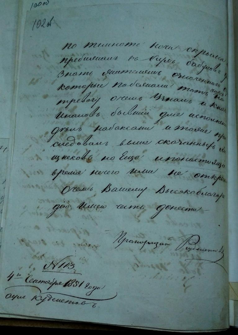 Нападение абреков на Мисостовича, князя Наурузова