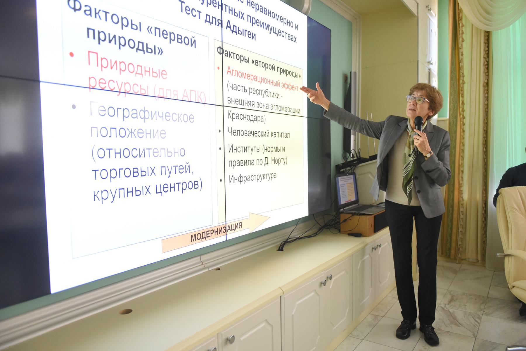 Эксперт в области регионального развития обозначила конкурентные преимущества Адыгеи