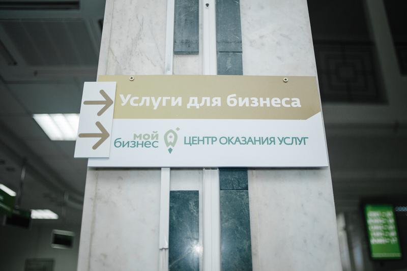 В Адыгее для поддержки предпринимателей создадут центр «Мой бизнес»