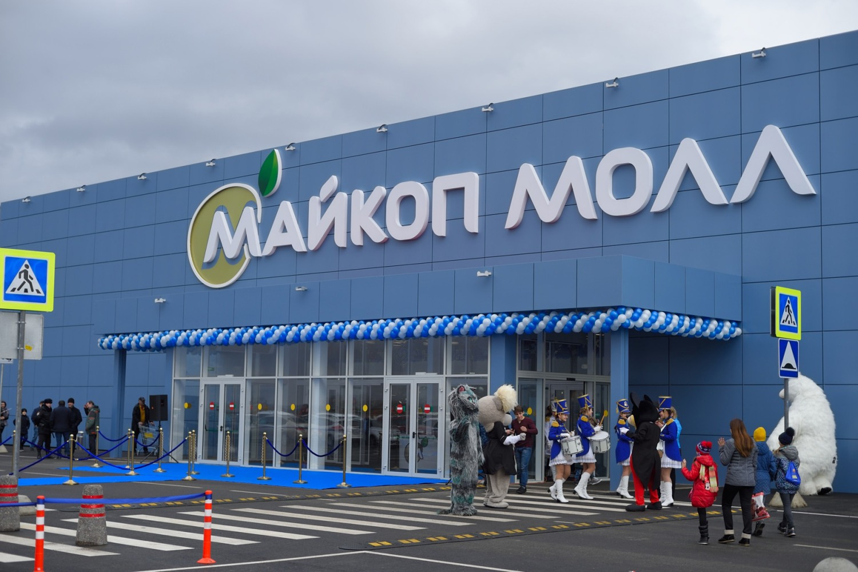 В столице Адыгеи открыли торговый центр «Майкоп Молл»
