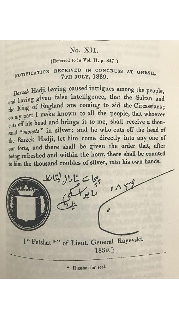 Письмо генерала Раевского населению черноморской береговой линии