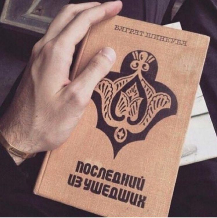 "7 фактов о книге ""Последний из ушедших"" Б. Шинкуба"