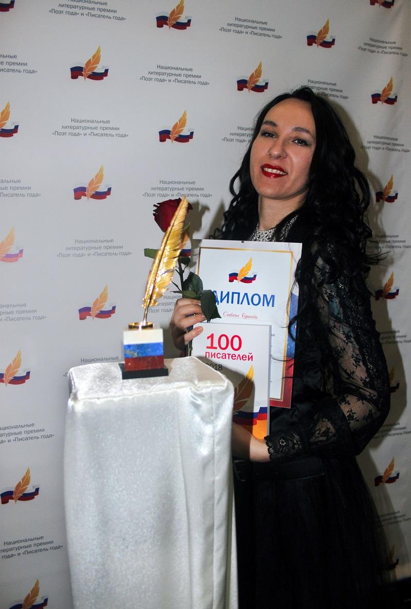 Писательница из Адыгеи стала финалистом национальной литературной премии «Писатель года»