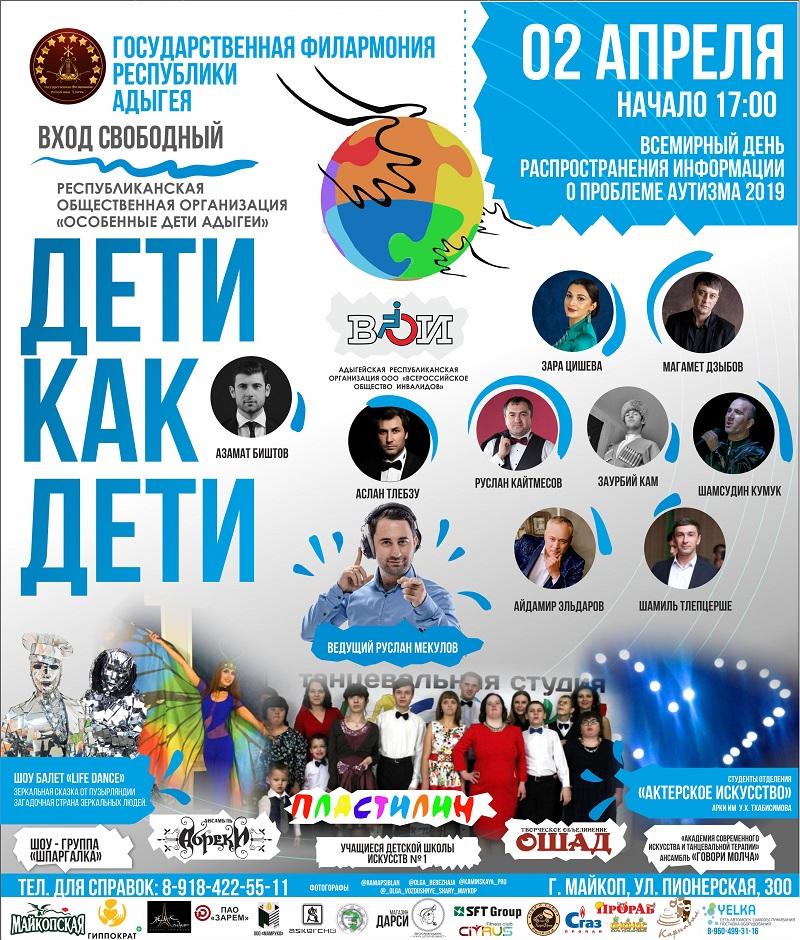 В Адыгее пройдет концерт для детей с ограниченными возможностями здоровья