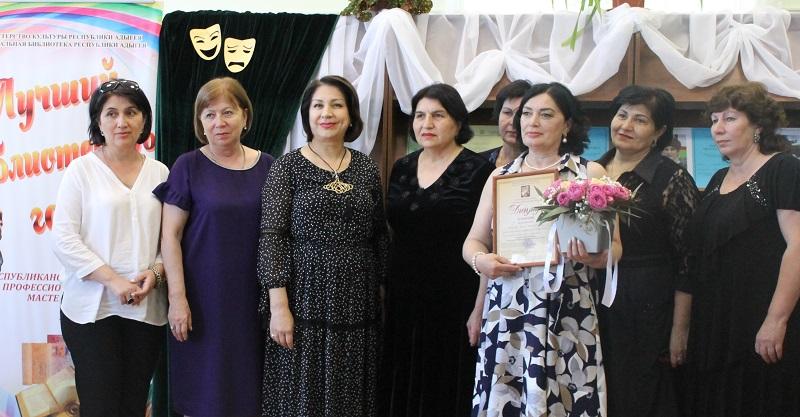 В Адыгее подвели итоги конкурса «Лучший библиотекарь года»