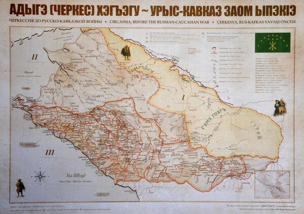 Черкесия и контакты с разными странами | Живой Кавказ - Интернет журнал | Яндекс Дзен