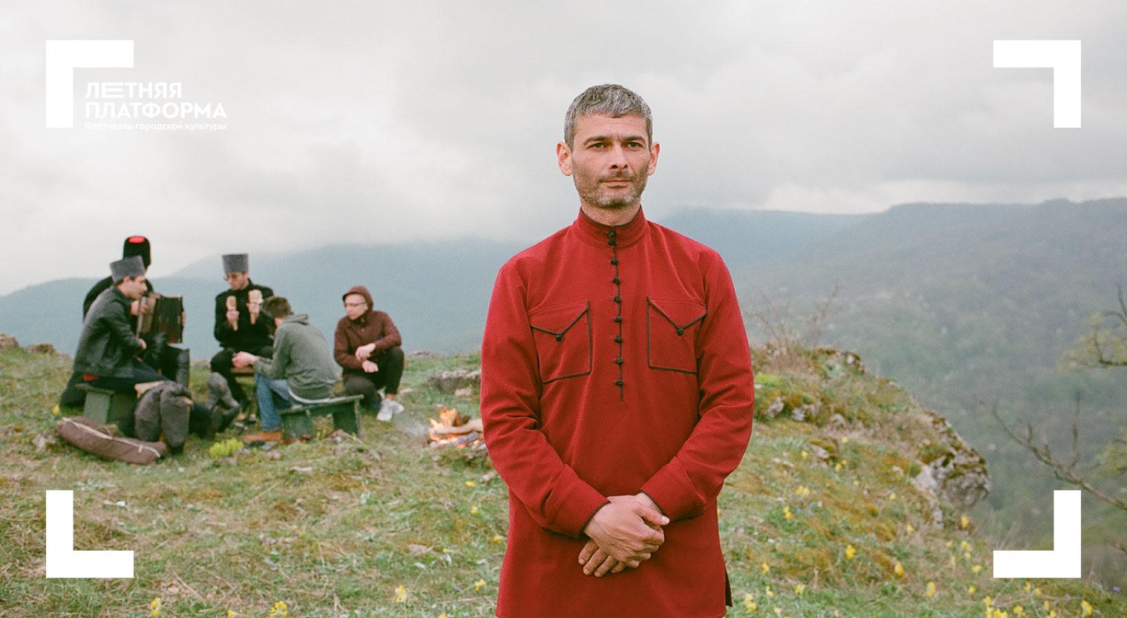 На фестивале Fields в Москве прозвучит традиционная и экспериментальная черкесская музыка