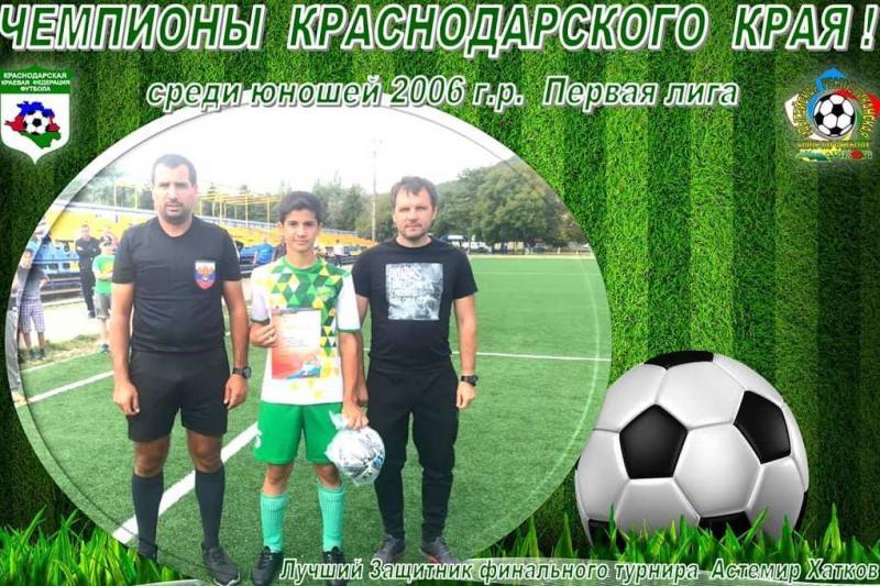 Юные футболисты Адыгеи выиграли чемпионат Краснодарского края впервые за 15 лет