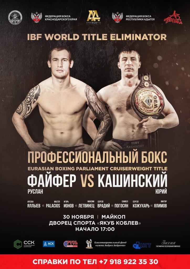 Международный турнир по профессиональному боксу впервые пройдет в Адыгее 30 ноября