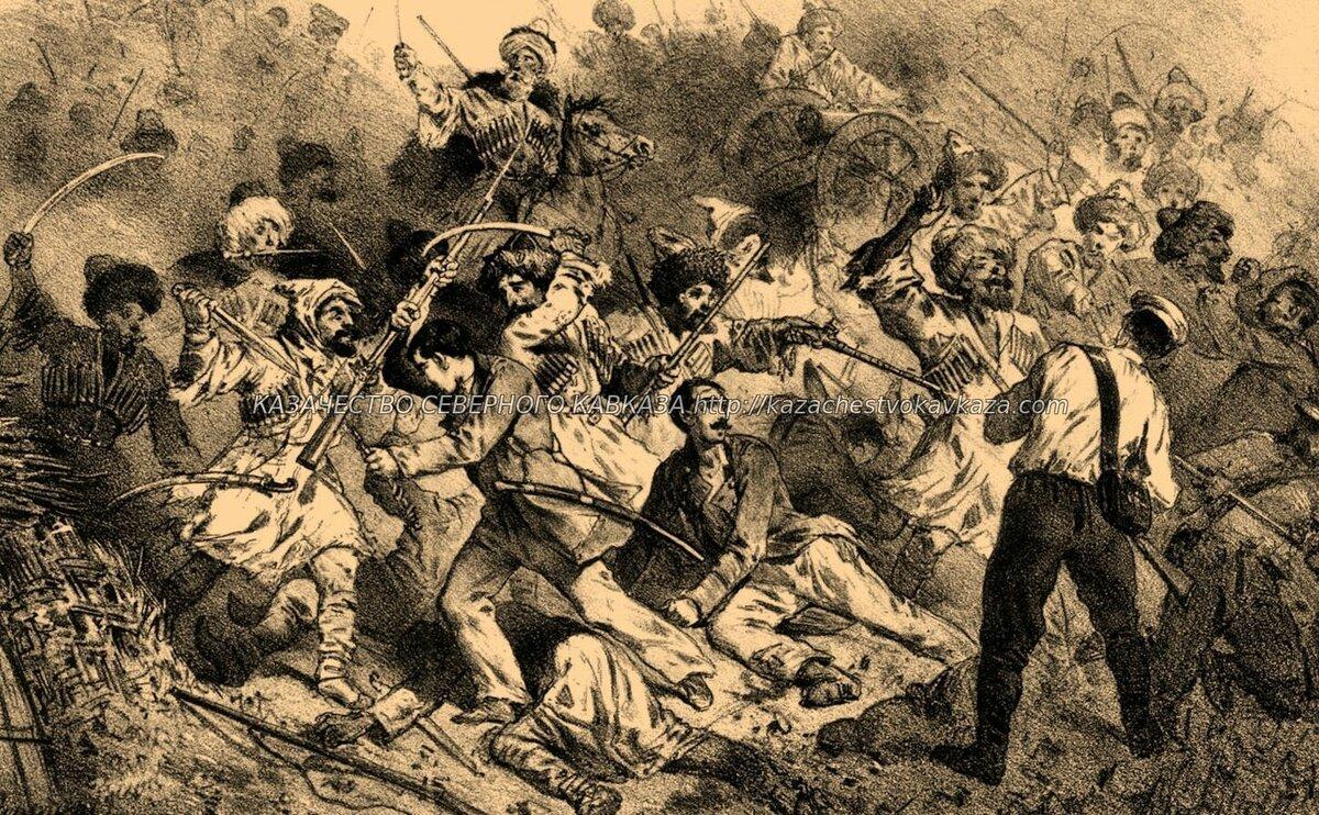 Тактика боя у черкесов во время Кавказской войны | Адыги.RU | Яндекс Дзен
