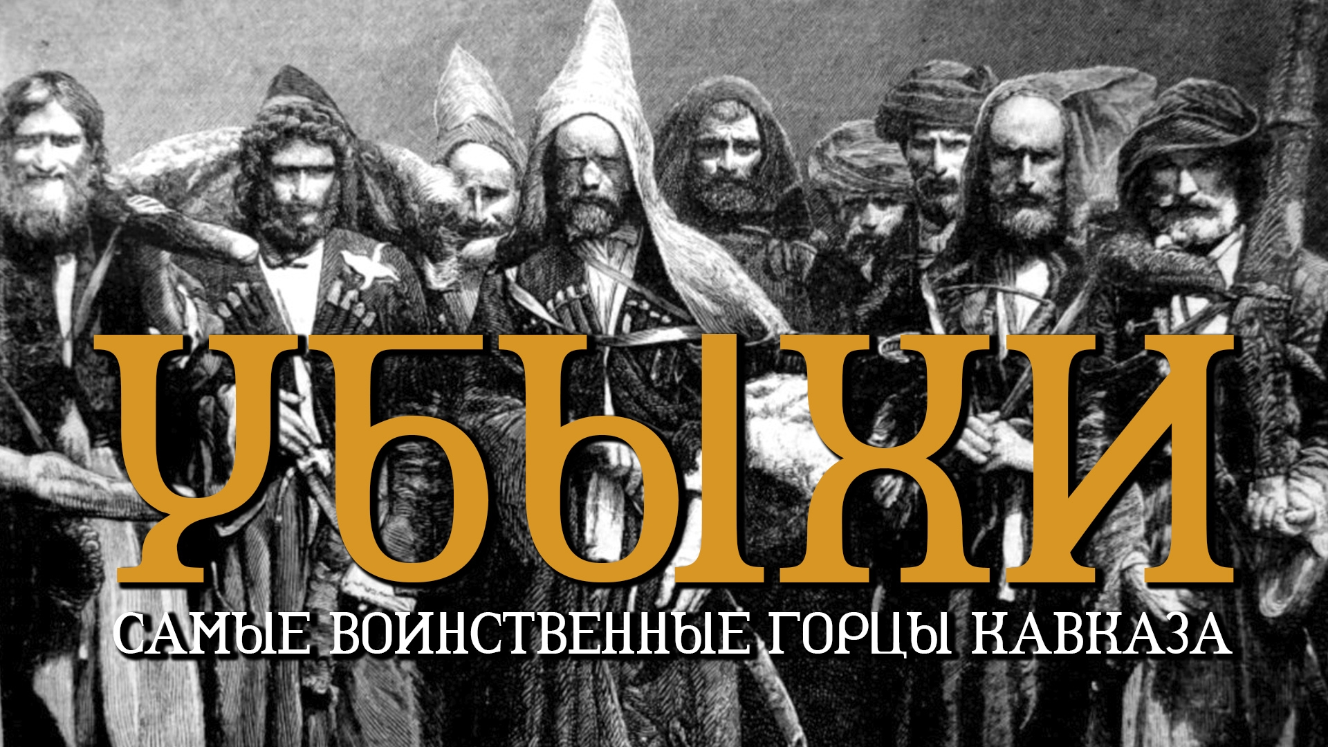 The Ubyghs: the most military hillmen of Caucasus