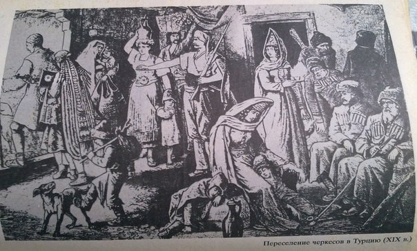 Расселение кавказских переселенцев в Османской империи