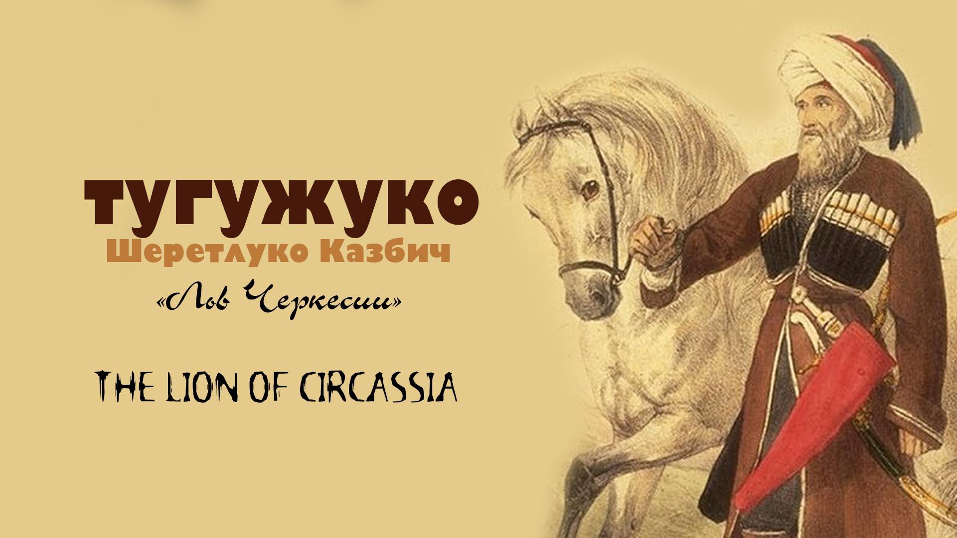 Казбеч Шеретлоко – «Лев Черкесии» Kazbech Sheretloko The Lion of Circassia