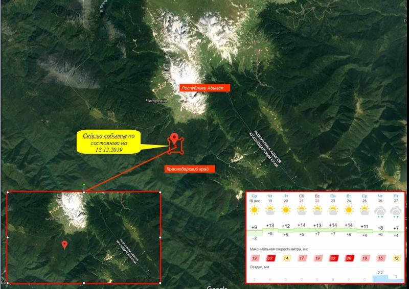 В МЧС Адыгеи не подтвердили факт землетрясения на территории республики