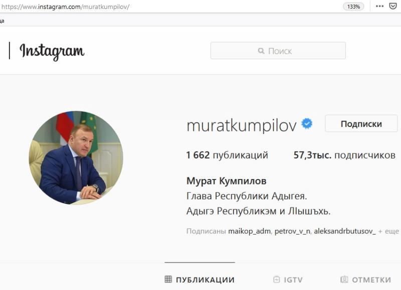 Аккаунты главы Адыгеи Мурата Кумпилова в двух соцсетях попали в тройку самых «живых» аккаунтов глав субъектов ЮФО