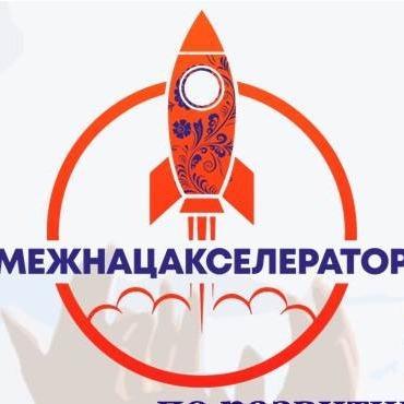 Жители Адыгеи смогут попасть в состав команды проекта «Межнацакселератор 2.0»
