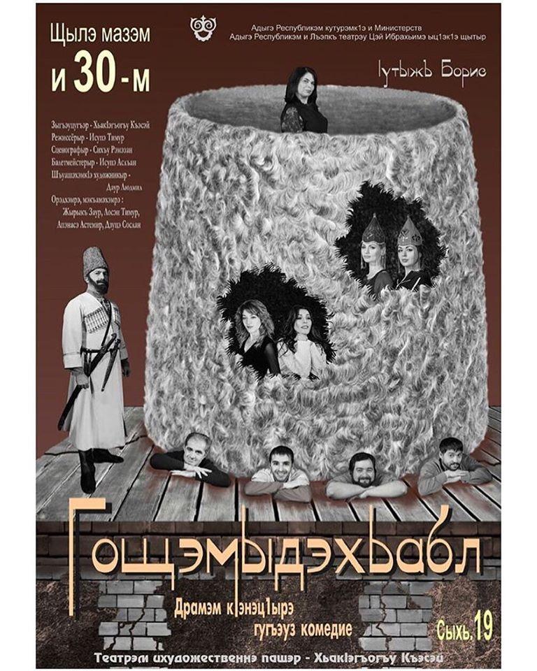 Национальный театр Адыгеи в четверг покажет премьеру комедии «Гощэмыдэхьабл»