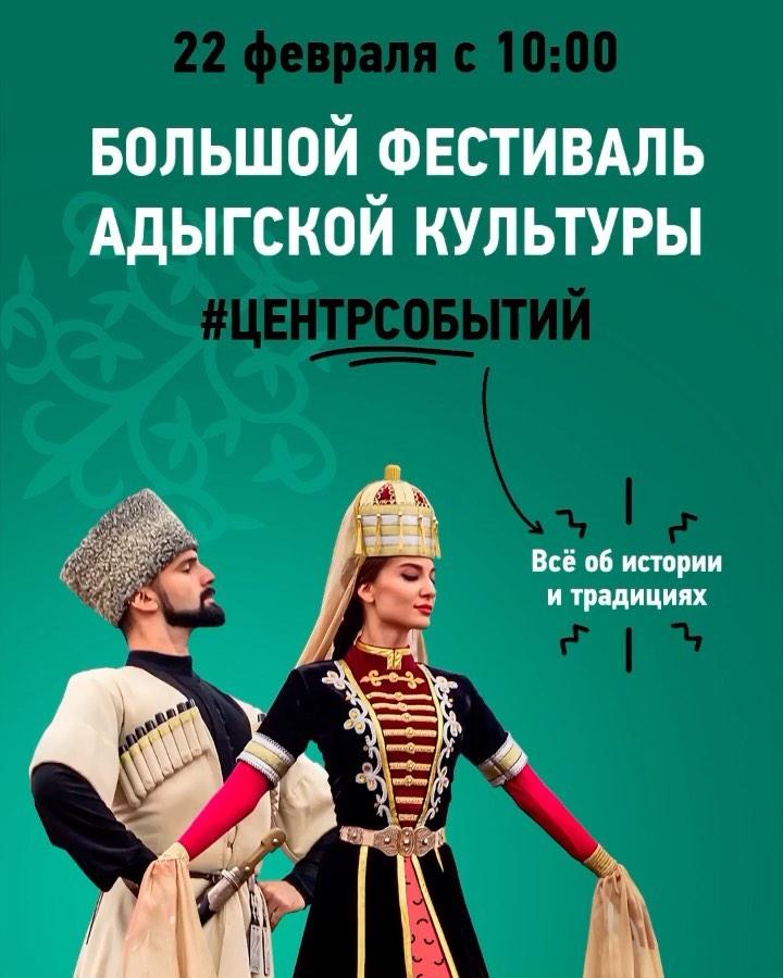 Большой фестиваль адыгской культуры пройдет в ТЦ «МЕГА АДЫГЕЯ»