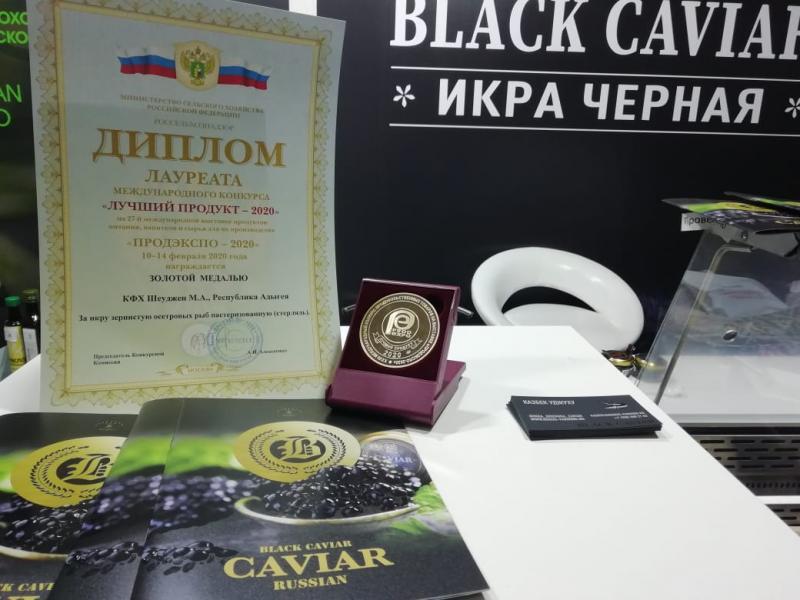 Черная икра из Адыгеи отмечена Золотой медалью международного конкурса «Лучший продукт-2020»