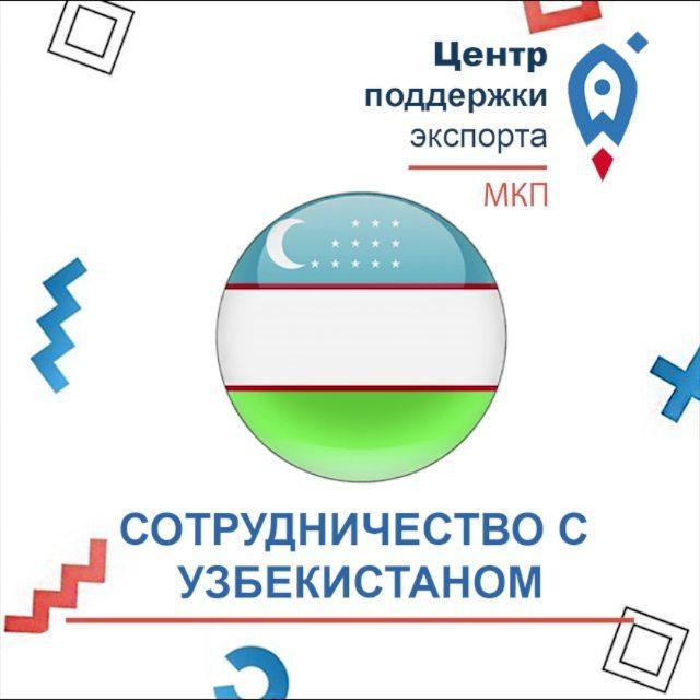 Центр поддержки экспорта Адыгеи проведет в Майкопе реверсную бизнес-миссию с предпринимателями Узбекистана
