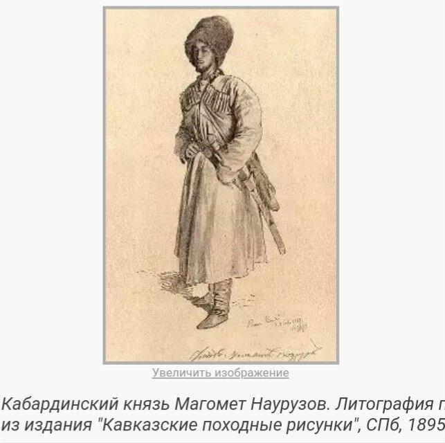 Что просили черкесы у наместников Кавказа?