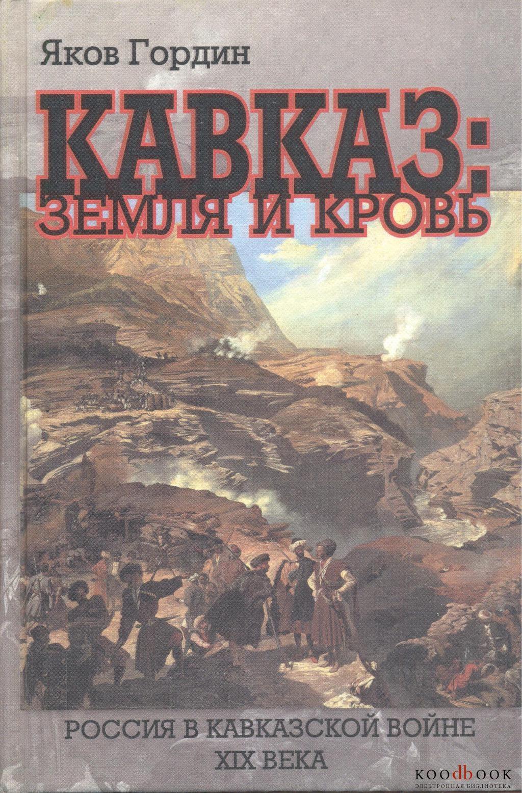 Гордин Я. А. Кавказ. Земля и кровь (2000)