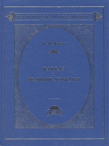 Дегоев В. В. Кавказ и великие державы в 1829-1864 гг. (2009)
