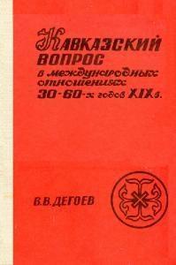 Дегоев В. В. Кавказский вопрос в международных отношениях 30-60-х годов XIX века (1992)