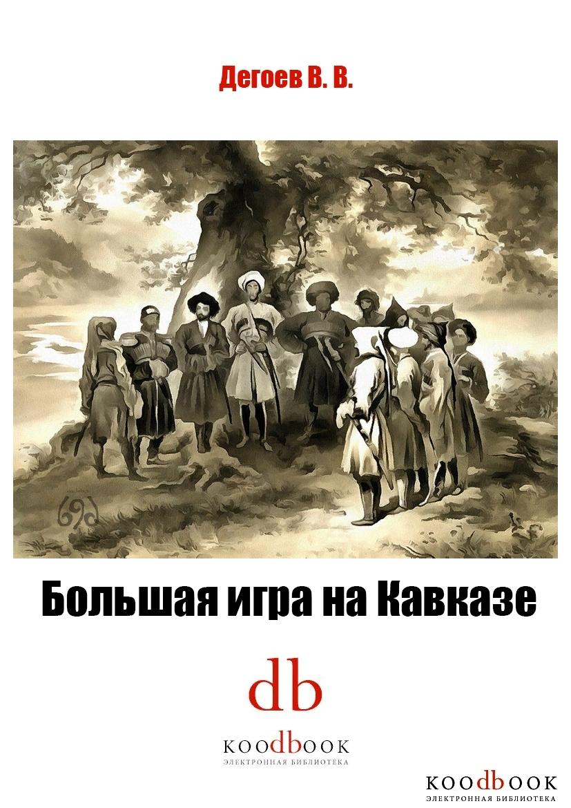 Дегоев В. В. Большая игра на Кавказе (2003)