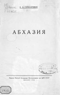 Гурко-Кряжин В. А. Абхазия (1926)