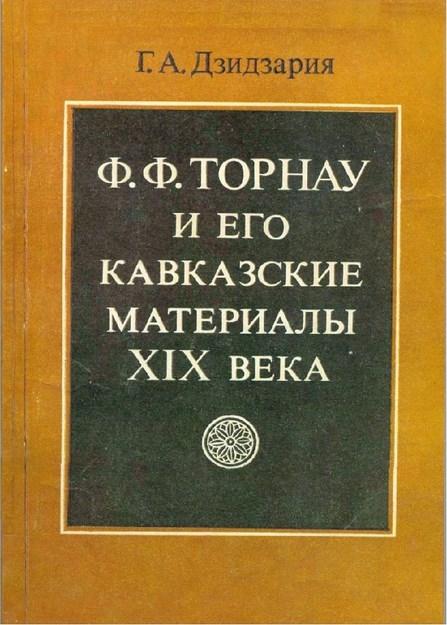Дзидзария Г.А. Ф.Ф.Торнау и его кавказские материалы XIX века (1976)