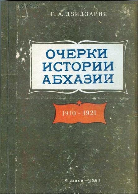 Дзидзария Г. А. Очерки по истории Абхазии, 1910-1921 (1963)