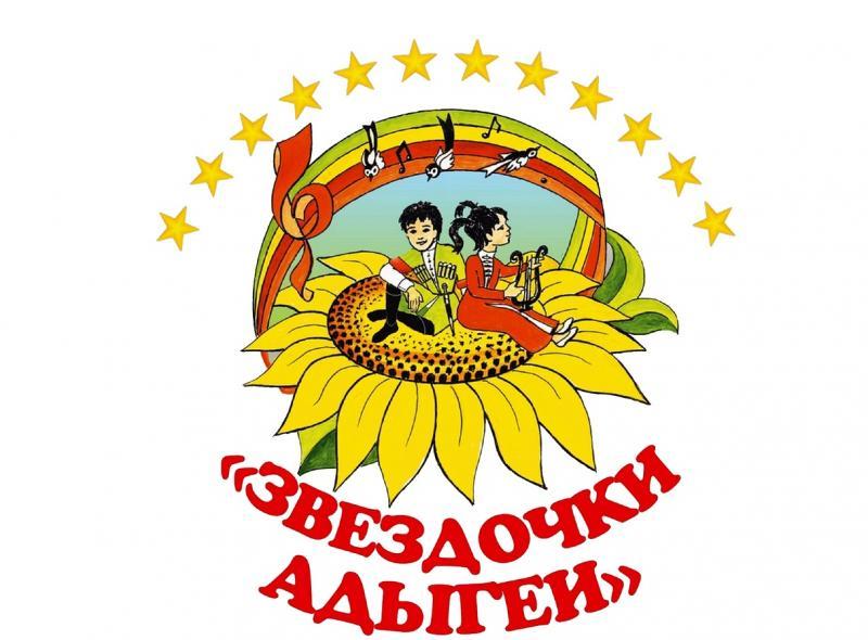 Международный фестиваль-конкурс детского творчества «Звёздочки Адыгеи» пройдет в заочном формате