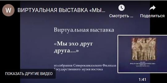 Северокавказский филиал музея Востока в Ночь музеев онлайн расскажет о сокровищах Псенафы, организует трансляцию концерта камерного театра и вирутальные выставки