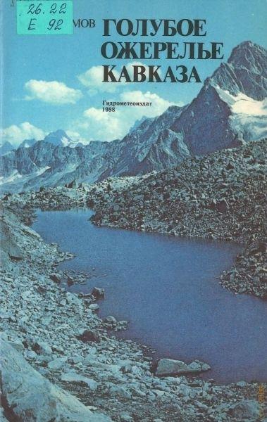 Ефремов Ю. В. Голубое ожерелье Кавказа (1988)