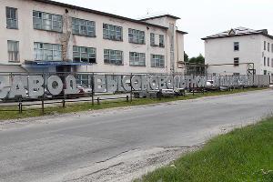 Завод высоковольтной аппаратуры в Нальчике