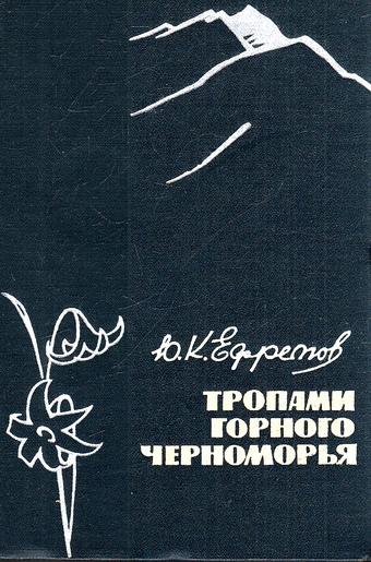 Ефремов Ю. К. Тропами горного Черноморья (1963)