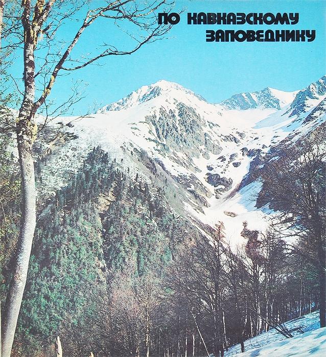 Ефремов Ю. К. По Кавказскому заповеднику (1984)
