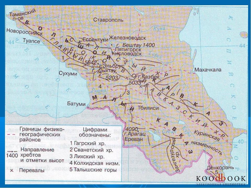 Ефремов Ю. В., Панов В. Д. К вопросу о миграции Главного водораздела Большого Кавказа (Геоморфология, № 2, 1993)