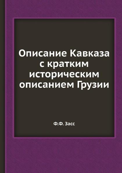 Засс Ф. Ф. Описание Кавказа с кратким историческим описанием Грузии (1805)